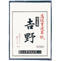◎書道半紙 マ-023 吉野 20枚