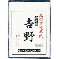 書道半紙 マ-023 吉野 20枚