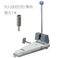 強力パンチ NO.200用替刃_選択画像03