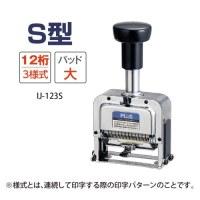 ナンバーリング S型 IJ-123S_選択画像03