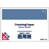 4つ切画用紙 4ZG5 5枚