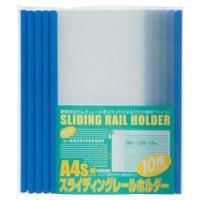 レールホルダー PSR-A4SW-B10 A4S ブルー