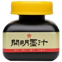 開明墨汁 BO1001 墨池型 70ml