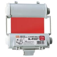 インクリボン SL-R103T 赤