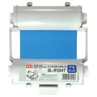 インクリボン SL-R104T 青