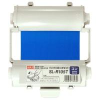 インクリボン SL-R105T 紺