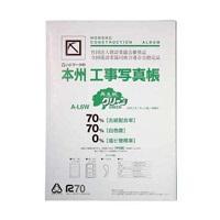 工事写真帳 A-L6W セット 再生紙G