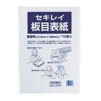 板目表紙 ITA70BP 美濃判 10枚入