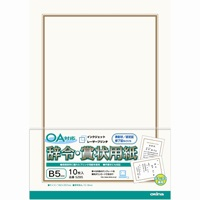 OA対応辞令・賞状用紙 B5 10枚