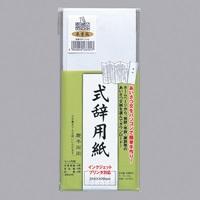 式辞用紙 奉書風 GP-シシ10