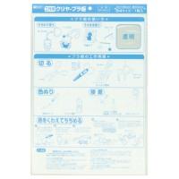 クリヤープラ板 392-041 P102 0.2mm厚