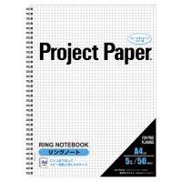プロジェクトリングノート PNA4S A4S 5冊
