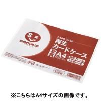 再生カードケース軟質B5*10枚 D068J-B5