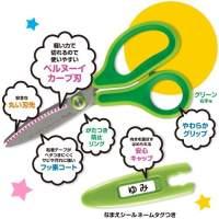 フィットカットカーブJr. SC-145MFグリーン_選択画像03