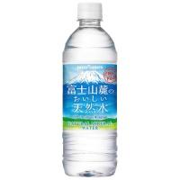 ※富士山麓のおいしい天然水 525ml/24本