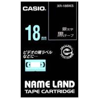 ラベルテープ XR-18BKS 黒に銀文字 18mm