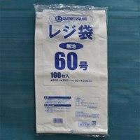 レジ袋 No.60 100枚 B460J