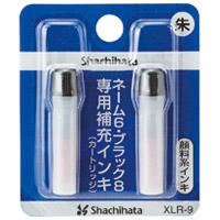X補充インキ XLR-9-05 朱 12個