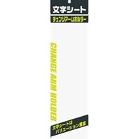 文字シ-ト 無地 CHK-S-MG