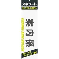 文字シ-ト 黒文字 案内係