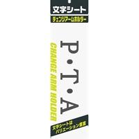 文字シ-ト 黒文字 P・T・A