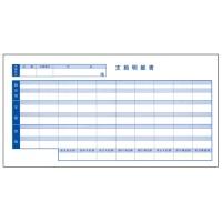 奉行シリーズ用専用 袋とじ給与明細書 6002
