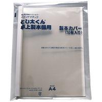 とじ太くん専用カバークリア白A4タテ12mm