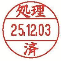 データーネームEX12号 XGL-12M-J26 処理済