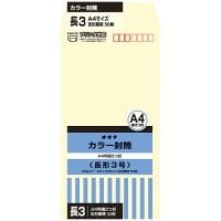 カラー封筒 HPN3CM 長3 クリーム 50枚*10