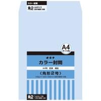 カラー封筒 HPK2AQ 角2 アクア 50枚