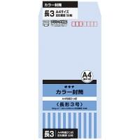 カラー封筒 HPN3AQ 長3 アクア 50枚*10