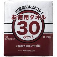 お徳用タオル30枚セット ホワイト804