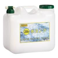 コック付水缶 20L BUB-20