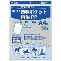 透明ポケット 再生PP A4 CFR-144 50枚