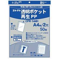 透明ポケット 再生PP A4 2穴 CFR-144H