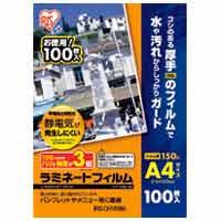 ラミネートフィルム A4 100枚LFT-5A4100