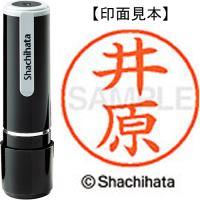 ネーム9既製 XL-9 0151 井原