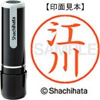 ネーム9既製 XL-9 0417 江川