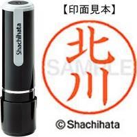 ネーム9既製 XL-9 0901 北川