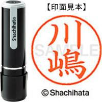 ネーム9既製 XL-9 4022 ◆川嶋