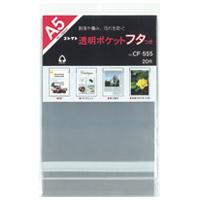 透明ポケットフタ付 CF-555 A5用 20枚