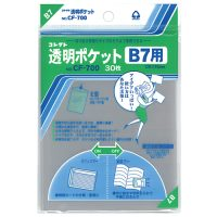 透明ポケット CF-700 B7用 30枚