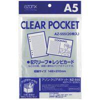 クリアポケット AZ-555 A5 20枚