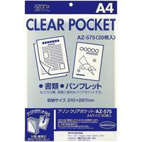 クリヤポケット AZ-575 A4 20枚