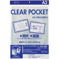 クリアポケット AZ-595 A3 10枚
