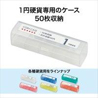 コインケース M-1 1円用 収納50枚