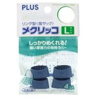 メクリッコ KM-303 L ブルー 袋入