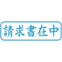 Xスタンパー XBN-011H3 請求書在中 横 藍