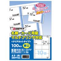 名刺カード用紙 100枚 クリアカットA059J