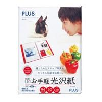 お手軽光沢紙 IT-125GE A4 50枚